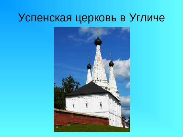 Успенская церковь в Угличе