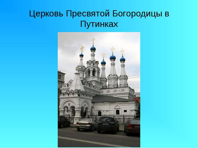 Церковь Пресвятой Богородицы в Путинках