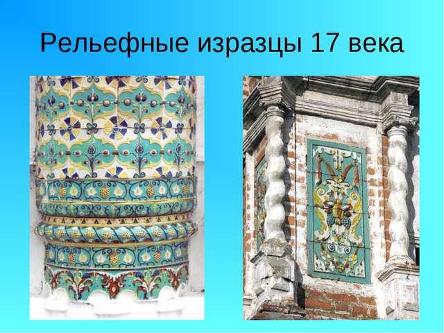 Рельефные изразцы 17 века