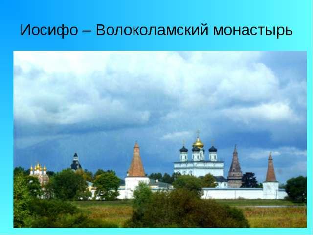 Иосифо – Волоколамский монастырь