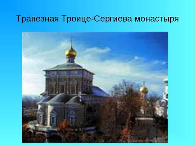 Трапезная Троице-Сергиева монастыря
