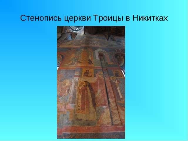 Стенопись церкви Троицы в Никитках