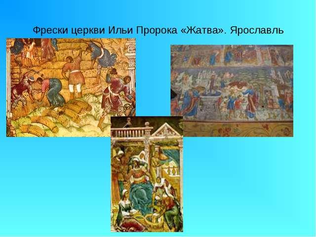 Фрески церкви Ильи Пророка «Жатва». Ярославль