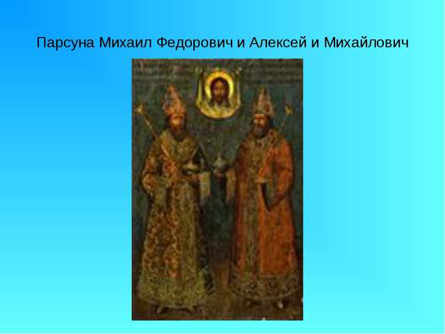 Парсуна Михаил Федорович и Алексей и Михайлович