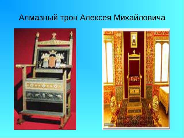 Алмазный трон Алексея Михайловича