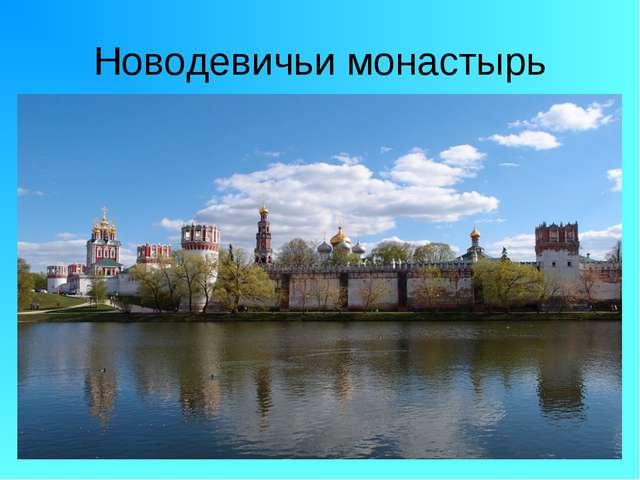 Новодевичьи монастырь