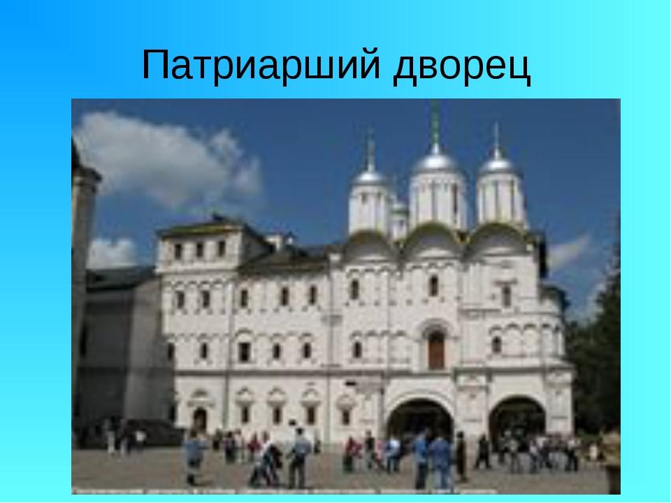 Патриарший дворец