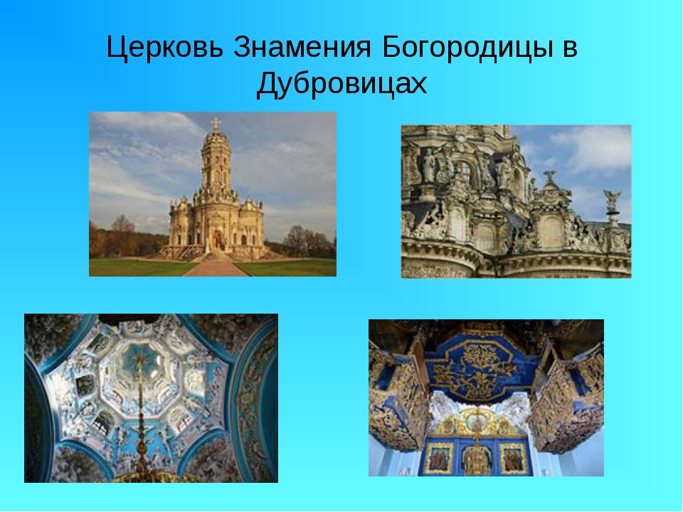 Церковь Знамения Богородицы в Дубровицах