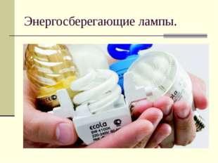 Составные части Энергосберегающие лампы состоят из: 1) колбы, наполненной пар