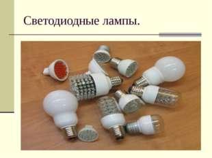 Светодиодные светофоры. Установка подобных светофоров на светофорных объектах