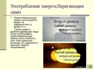 Принцип работы Под действием высокого напряжения в лампе происходит движение