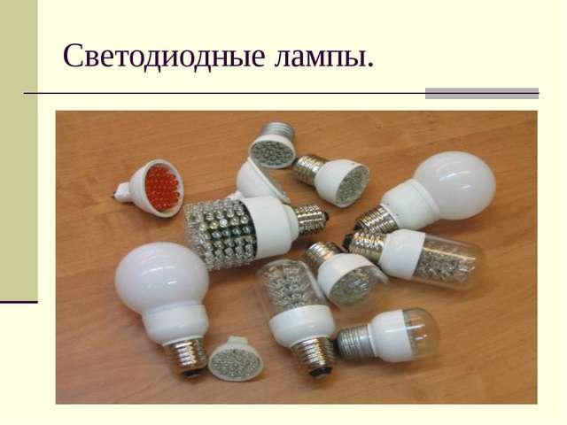 Светодиодные светофоры. Установка подобных светофоров на светофорных объектах...