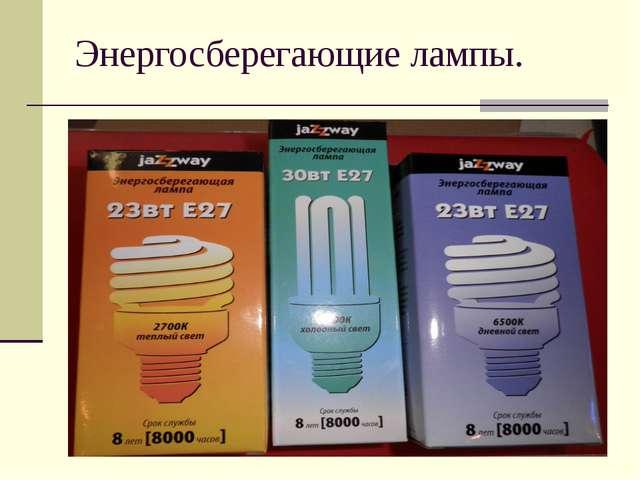 Сколько денег экономит одна энергосберегающая лампа за год. Рассчитаем, какую...