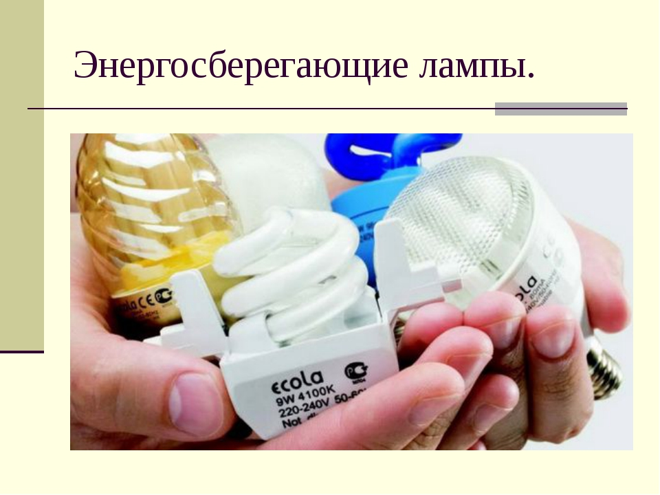 Составные части Энергосберегающие лампы состоят из: 1) колбы, наполненной пар...