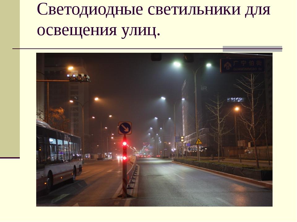 Светодиоды в Пензе. В декабре 2011 года на пензенском радиозаводе приступили...