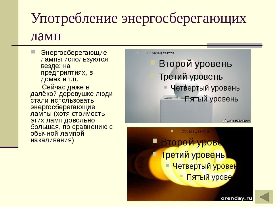 Принцип работы Под действием высокого напряжения в лампе происходит движение...