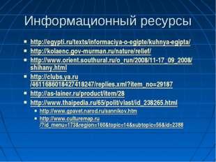 Информационный ресурсы http://egypti.ru/texts/informaciya-o-egipte/kuhnya-egi