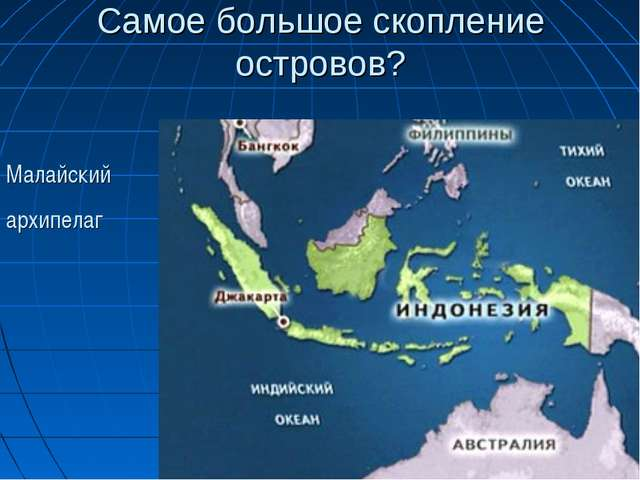 Самое большое скопление островов? Малайский архипелаг