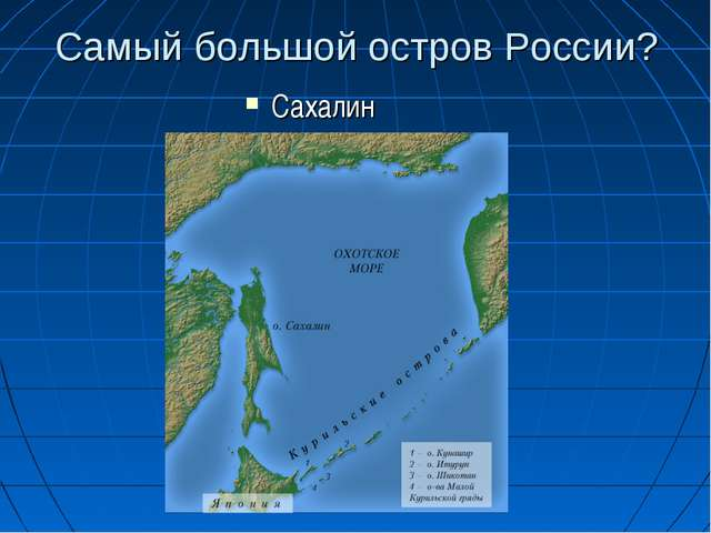 Самый большой остров России? Сахалин