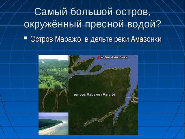 Самый большой остров, окружённый пресной водой? Остров Маражо, в дельте реки...