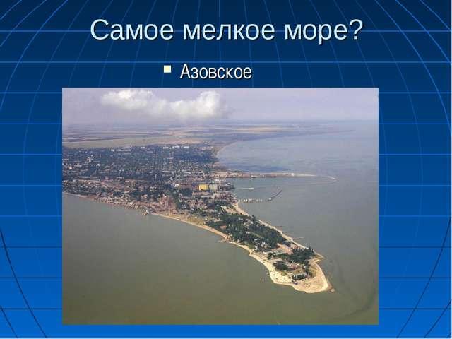 Самое мелкое море? Азовское