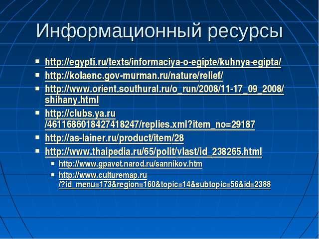 Информационный ресурсы http://egypti.ru/texts/informaciya-o-egipte/kuhnya-egi...