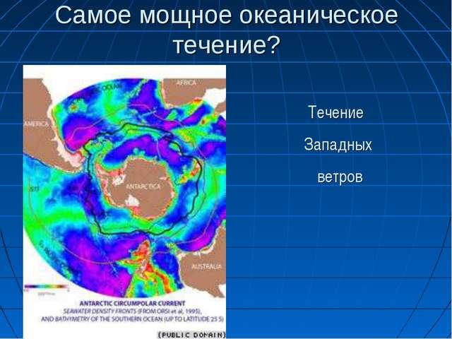 Самое мощное океаническое течение? Течение Западных ветров