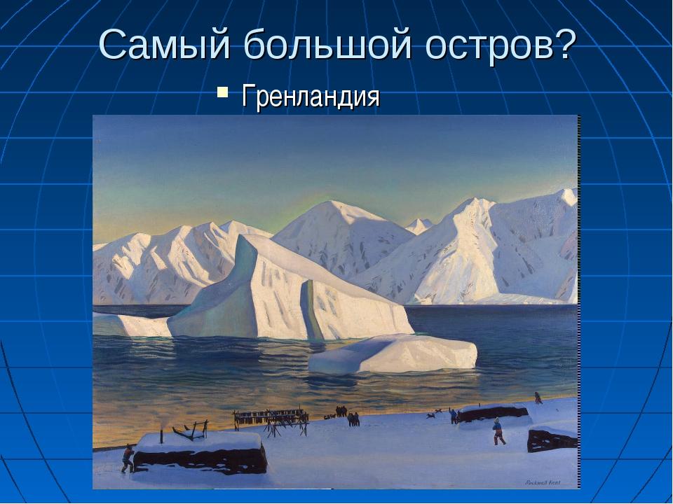Самый большой остров? Гренландия