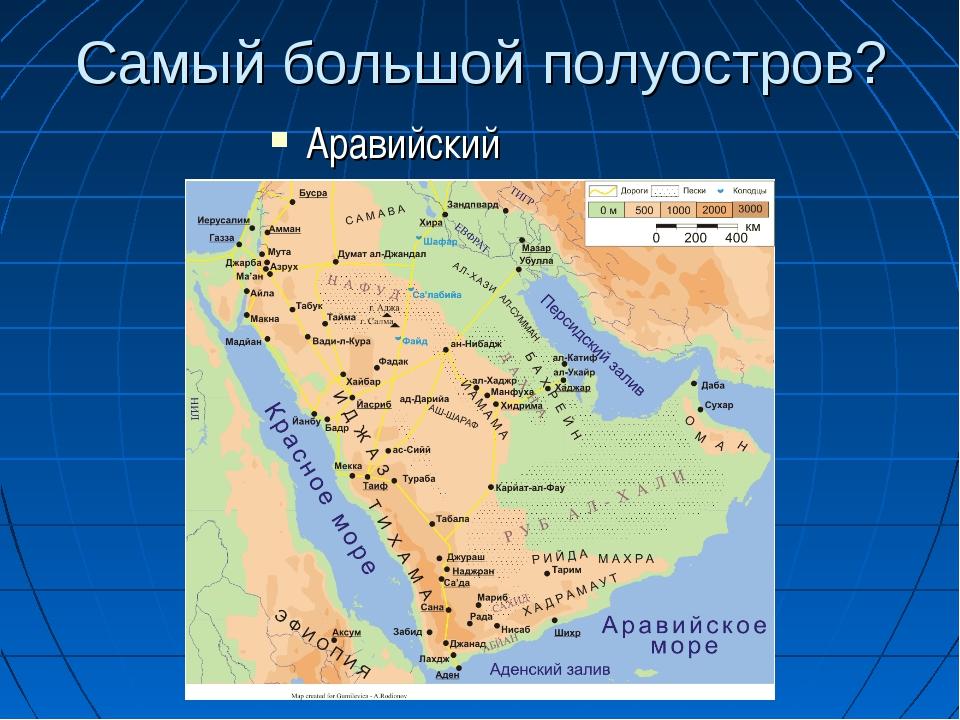 Самый большой полуостров? Аравийский