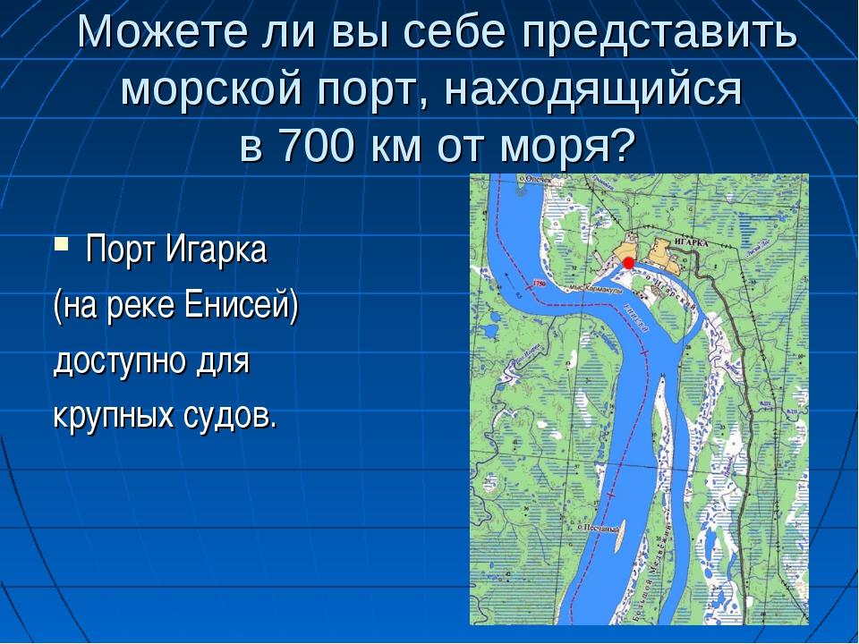 Можете ли вы себе представить морской порт, находящийся в 700 км от моря? Пор...