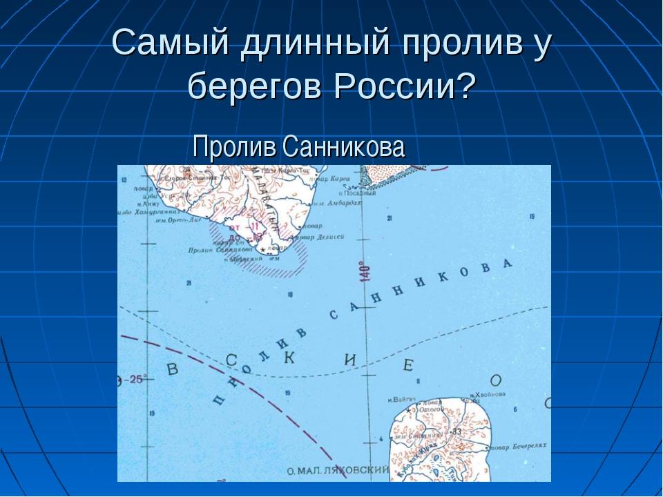 Самый длинный пролив у берегов России? Пролив Санникова