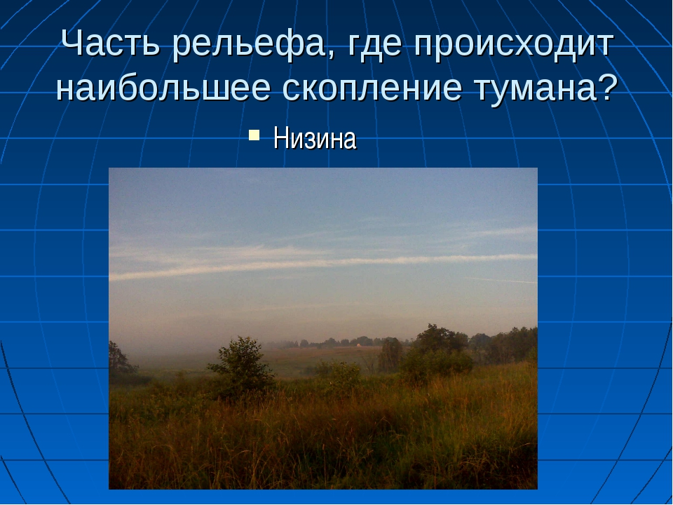 Часть рельефа, где происходит наибольшее скопление тумана? Низина