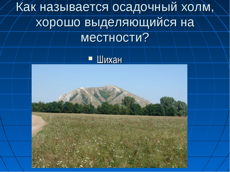 Как называется осадочный холм, хорошо выделяющийся на местности? Шихан