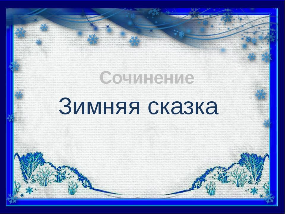 Зимняя сказка Сочинение