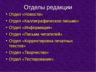 Отделы редакции Отдел «Новости» Отдел «Каллиграфическое письмо» Отдел «Информ