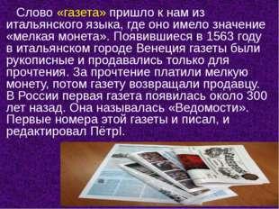 Слово «газета» пришло к нам из итальянского языка, где оно имело значение «м