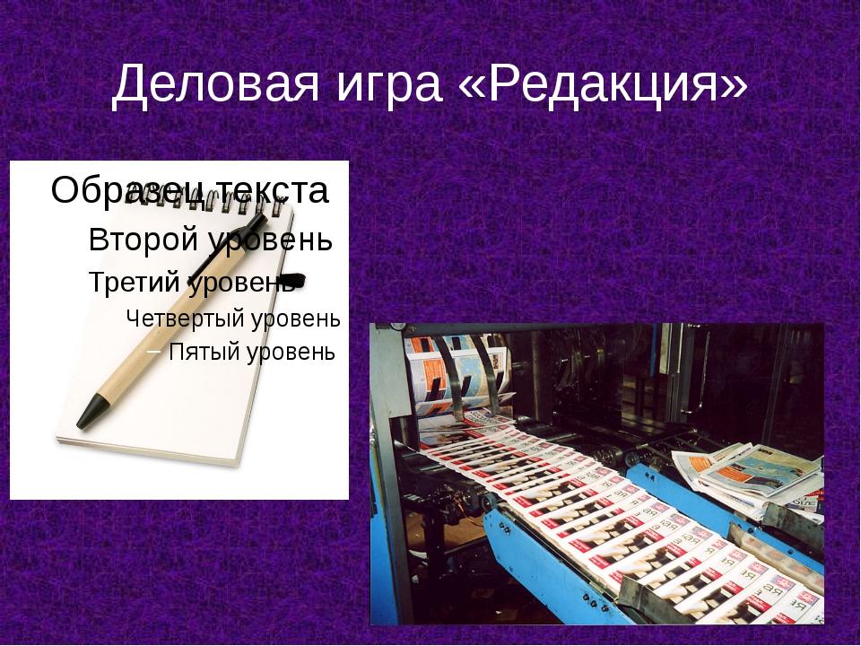 Деловая игра «Редакция»