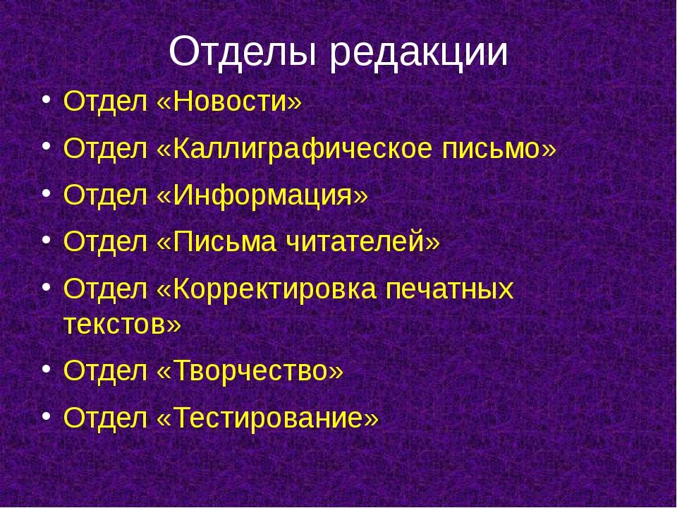 Отделы редакции Отдел «Новости» Отдел «Каллиграфическое письмо» Отдел «Информ...