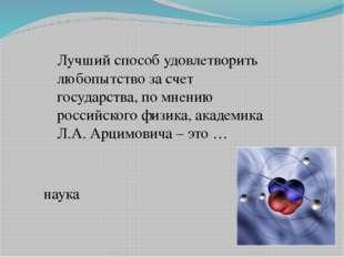 Лучший способ удовлетворить любопытство за счет государства, по мнению россий