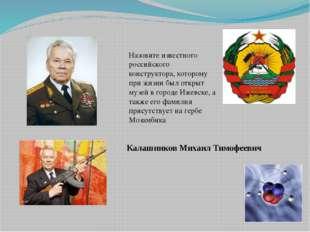 Назовите известного российского конструктора, которому при жизни был открыт м