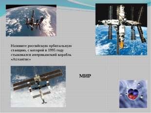 Назовите российскую орбитальную станцию, с которой в 1995 году стыковался аме