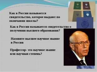Как в России называется свидетельство о получении высшего образования? Как в