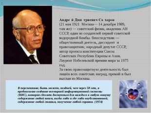 Андре́й Дми́триевич Са́харов (21 мая 1921 Москва— 14 декабря 1989, там же)—