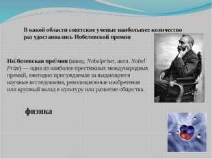 В какой области советские ученые наибольшее количество раз удостаивались Нобе