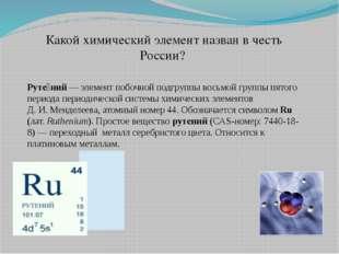 Руте́ний— элемент побочной подгруппы восьмой группы пятого периода периодиче