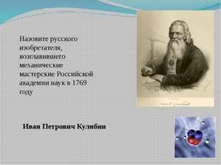 Назовите русского изобретателя, возглавившего механические мастерские Российс