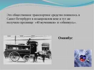 Это общественное транспортное средство появилось в Санкт-Петербурге в позапро