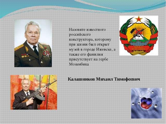 Назовите известного российского конструктора, которому при жизни был открыт м...