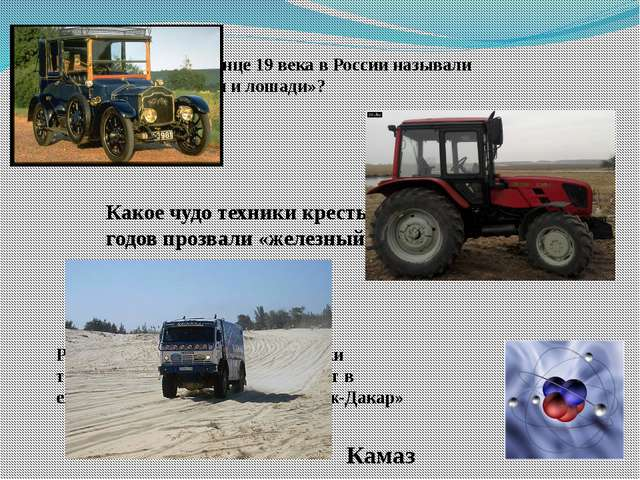 Какой транспорт в конце 19 века в России называли «пролетка без оглобли и лош...