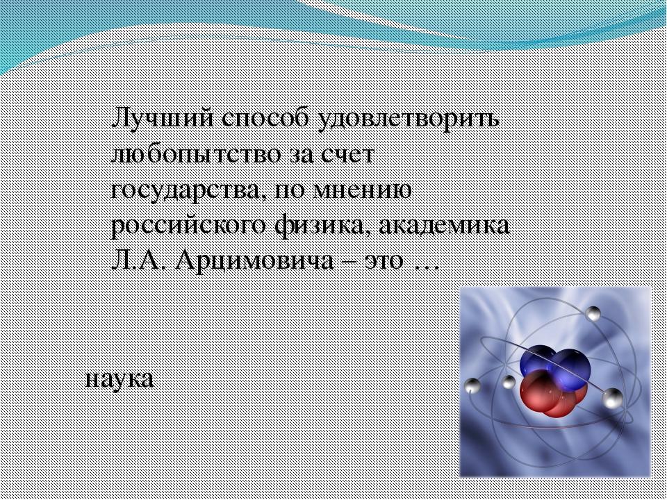 Лучший способ удовлетворить любопытство за счет государства, по мнению россий...
